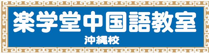 中国語教室沖縄県那覇市|楽学堂の中国語教室沖縄校