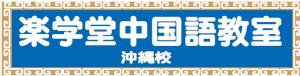 中国語教室沖縄県那覇市 楽学堂の中国語教室沖縄校
